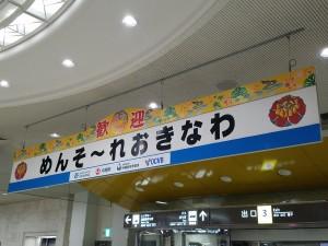 めんそーれ沖縄_0118